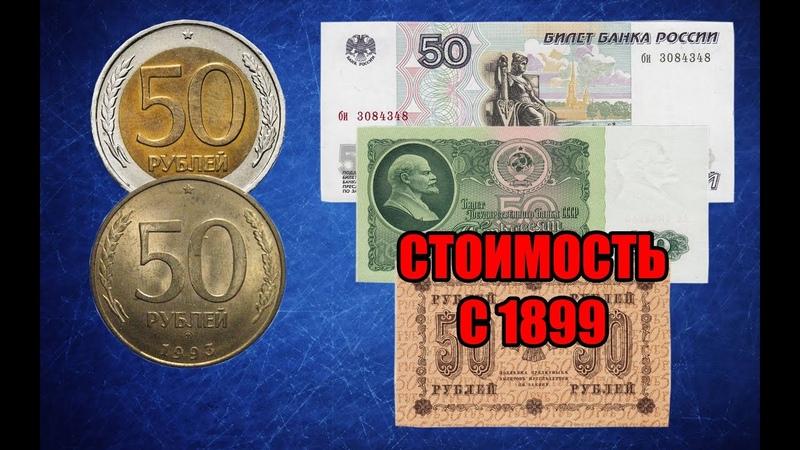 Пятьдесят рублей в России Монеты и банкноты Стоимость банкнот СССР и России с 1899 года