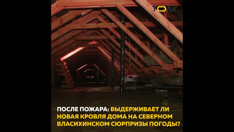 После пожара выдерживает ли новая кровля дома на Северном Власихинском сюрпризы погоды
