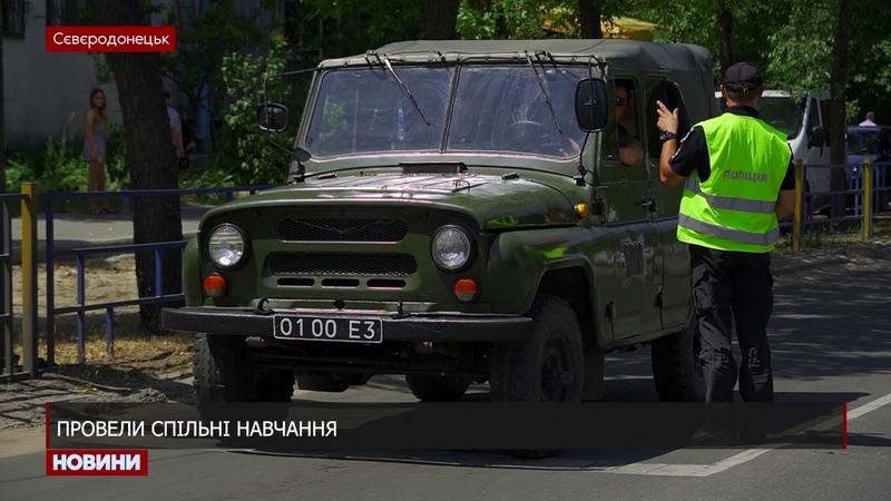 У Сєвєродонецьку військові та правоохоронці провели навчання