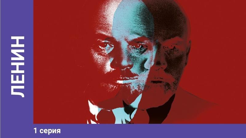 Ленин 150 лет 1 Серия Документальный Фильм Сериал Star Media