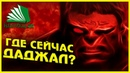 Где сегодня находится Мессия Даджал (Антихрист)?
