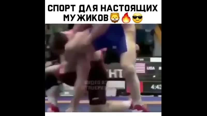 Спорт для мужиков
