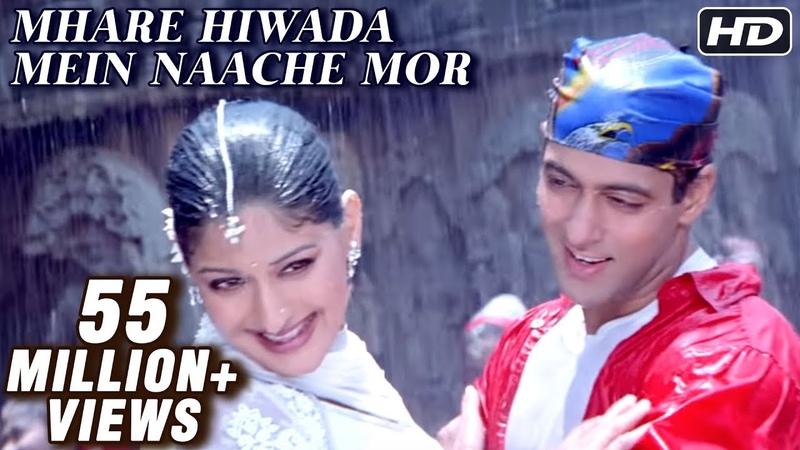 Mhare Hiwada Mein Salman Sonali Saif Karishma Tabu Mohnish Hum Saath Saath Hain