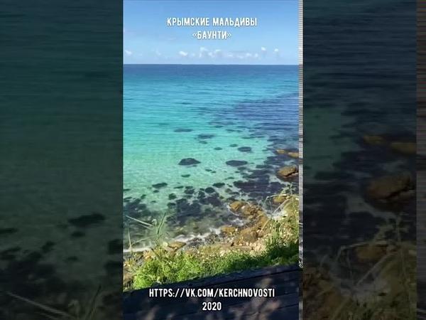 Крымские Мальдивы бухта Баунти