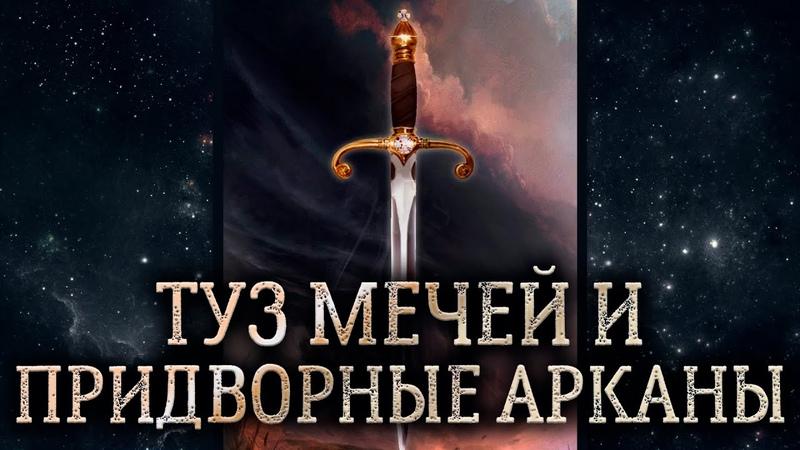 Туз мечей Паж мечей Рыцарь мечей Королева мечей Король мечей обзор