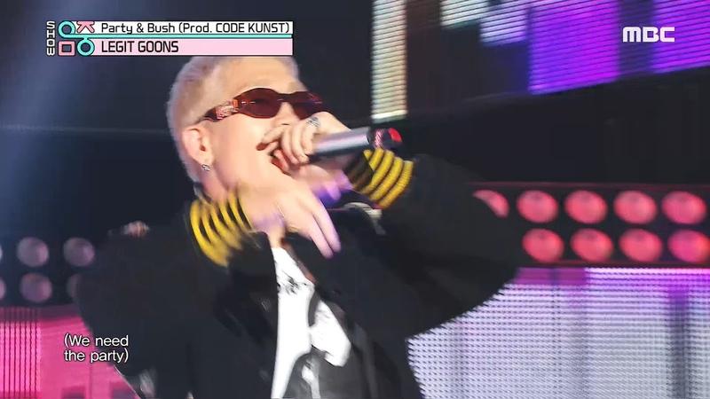 [쇼! 음악중심] 리짓군즈 -파티 앤 부쉬 (LEGIT GOONS -Party Bush) 20200502
