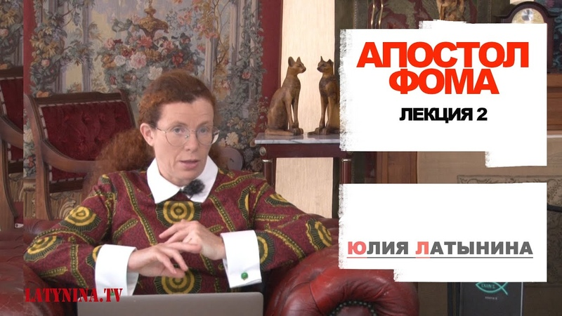 Юлия Латынина Апостол Фома 2 LatyninaTV