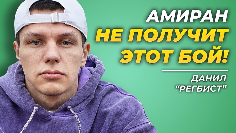 Бой против Тарасова будет не у Амирана Данил Регбист Интервью