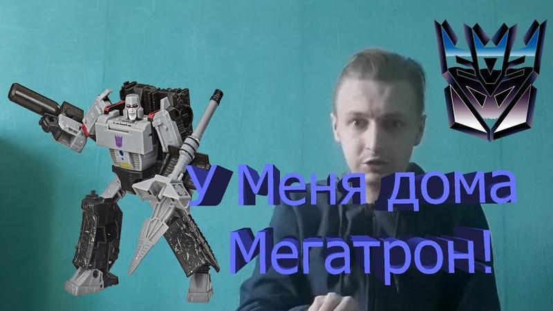 Обзор Трансформеры Война за кибертрон Мегатрон Transformers War for cybertron Megatron