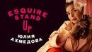 Юля Ахмедова для Esquire Stand Up об откровенности, харассменте и переезде интервью
