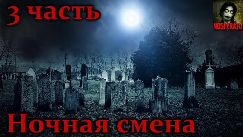 Истории на ночь Ночная смена на кладбище 3 часть