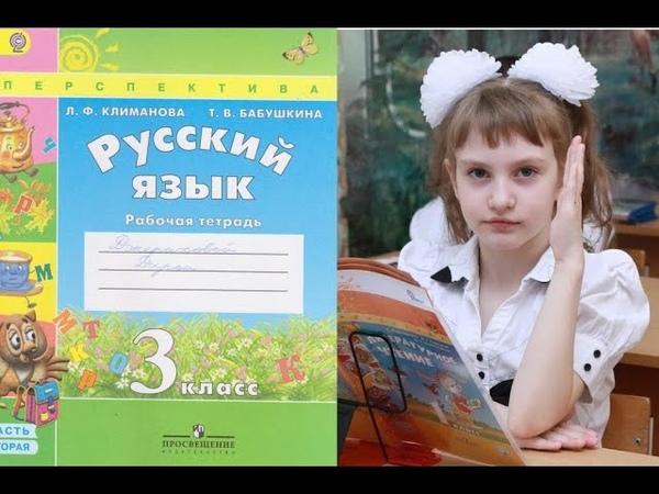 3 класс русский язык часть 2 рабочая тетрадь с ответами