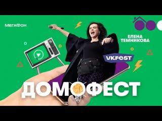 МегаФон_Домофест_Елена Темникова