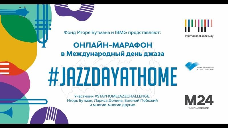 Онлайн марафон IBMG и Фонда Игоря Бутмана посвящённый Международному Дню Джаза 2020