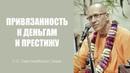 Е.С. Бхактивайбхава Свами - 07.10.16 - Санкт-Петербург - ШБ 1.19.20 - Привязанность к деньгам