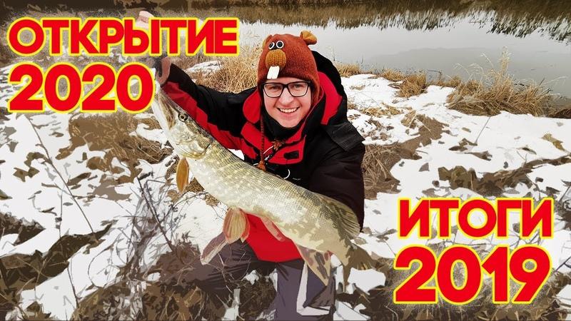 Открытие сезона 2020 Щука Сломанный спиннинг Major Craft VIERRA VRS 762L 2 12 Итоги 2019