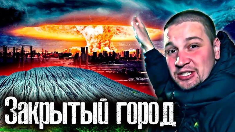 Самая Секретная Гора СССР Родина Атомной Бомбы The Люди