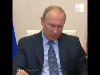 Путин снова недоволен