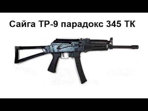 сайга тр 9 парадокс 345 ТК Отстрел из коробки