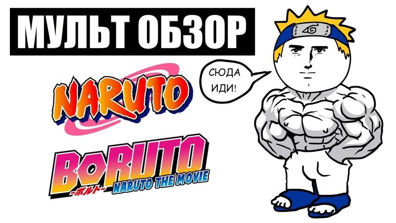 Naruto Boruto МУЛЬТ ОБЗОР
