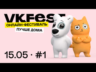 Онлайн-фестиваль VK Fest. День 1