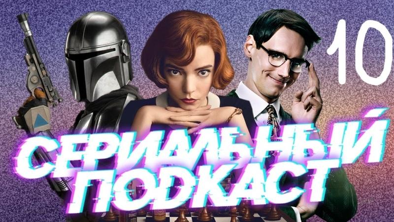 СЕРИАЛЬНЫЙ ПОДКАСТ 010 ХОД КОРОЛЕВЫ МАНДАЛОРЕЦ ГОТЭМ