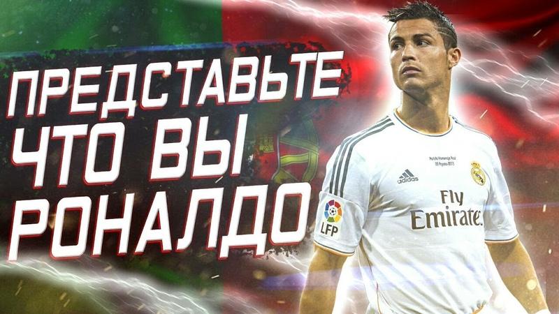 Готовы ли вы прожить жизнь Роналдо
