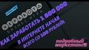НЕРАБОТА Как Заработать 1 800 000 Рублей в Интернете Начав ВСЕГО СО 100 рублей!