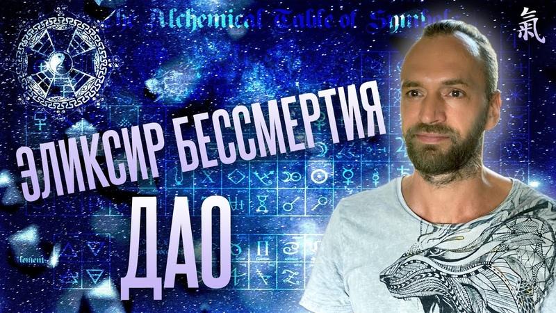 Философия Даосизма и Даосская алхимия ☯️ Уроки Цигун Станислав Казаков