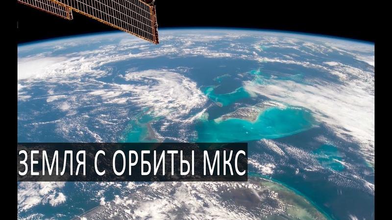 Земля из космоса в 4к Пролёты МКС над континентами Земли новейшие снимки VITA mission ESA 2018