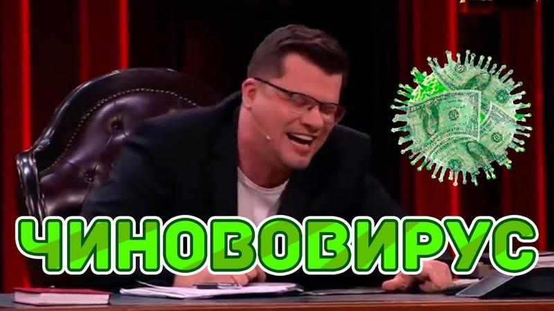 Чинововирус. Comedy Club 2020 | смех камедиклаб харламов батрутдинов короновирус коронавирус