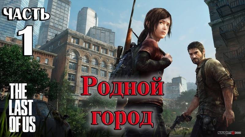 The Last of Us (Одни из нас) прохождение➤ Часть 1 ✦РОДНОЙ ГОРОД✦