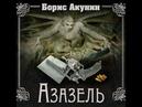 Азазель_1 - Борис Акунин