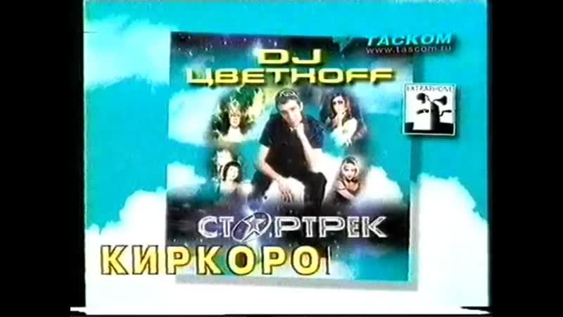 Рекламный блок и анонс MTV 30 08 2001 1