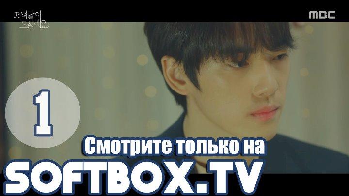 [Озвучка SOFTBOX] Поужинаем вместе 01 серия