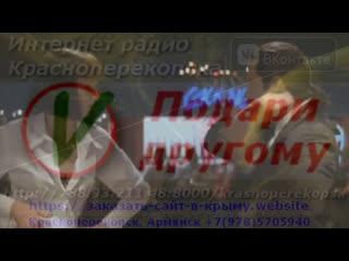 Desires of night  Красноперекопск МОФ Подари другому , интернет радио - трансляция