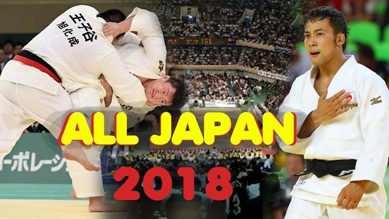 全日本柔道選手権大会 2018 All JAPAN Judo Championship ハイライト