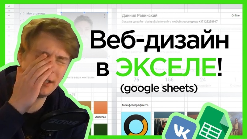 Рисуем ВКОНТАКТЕ в EXCEL Google Sheets