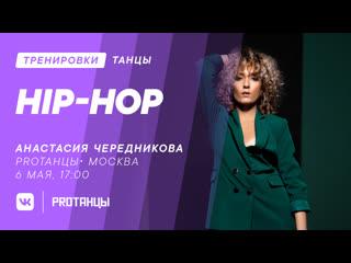 Анастасия Чередникова, Hip-hop