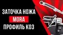 Нож MORA заточка на точилке Профиль К-03