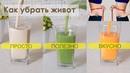 КАК ПРИГОТОВИТЬ СМУЗИ ДЛЯ ПОХУДЕНИЯ 2020 Эти напитки помогут вам убрать живот, скинуть лишний вес