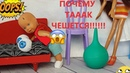 ПОЧЕМУ ТАК ЧЕШЕТСЯ, РУСАЛКА И ТОМ! Катя и Макс веселая семейка сборник серий мультики с куклам Барби