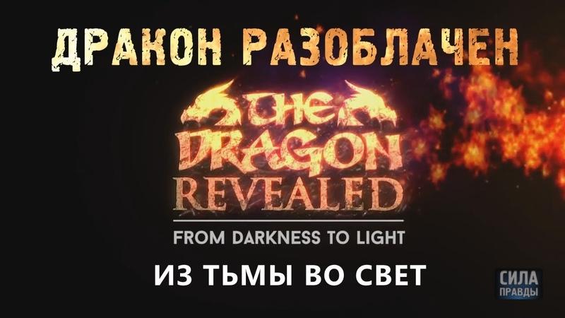 Тайна силы в боевых искусствах Дракон разоблачен