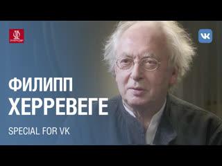 Домашний сезон Московской филармонии. Интервью с Филиппом Херревеге. 23 июня 2020, 14:00