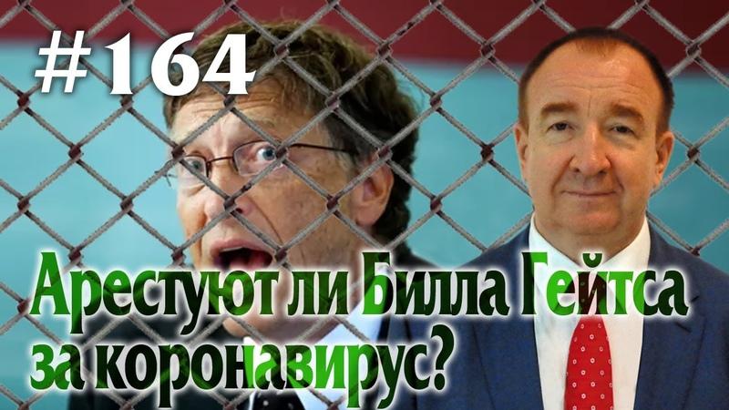 Игорь Панарин Мировая политика 164 Арестуют ли Билла Гейтса за коронавирус