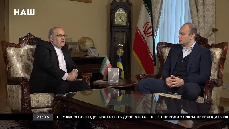 ЕКСКЛЮЗИВНЕ ІНТЕРВЮ Бузарова з послом Ісламської республіки Іран Манучехром Мораді НАШ 31.05
