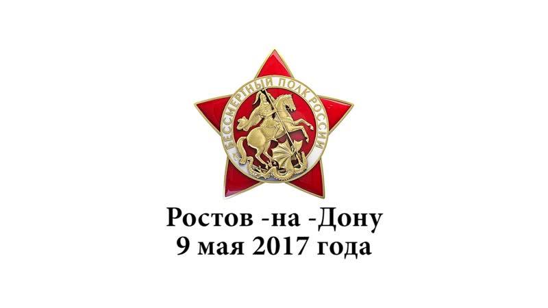 Бессмертный полк Ростов на Дону 2017