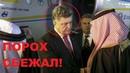 Срочно Порошенко СБЕЖАЛ ночью после выборов с Украины