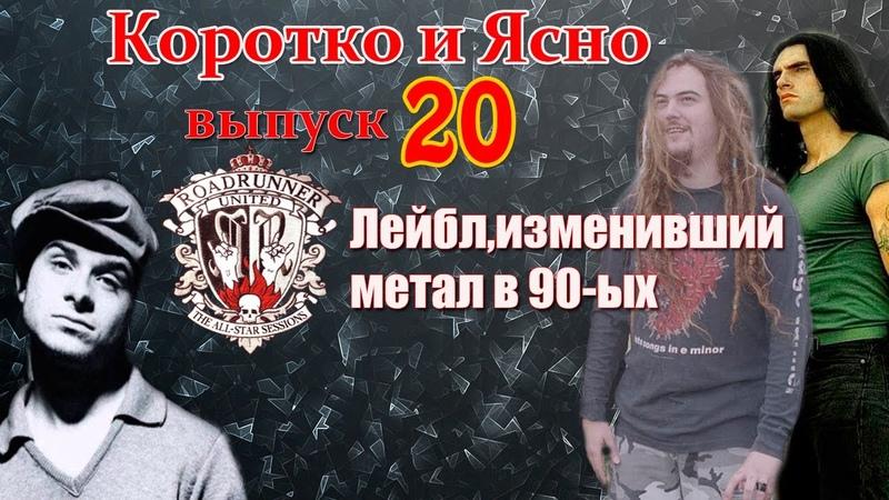 Меломания Коротко и Ясно выпуск 20 Лейбл изменивший метал в 90 ых SEPULTURA TYPE O NEGATIVE LOA