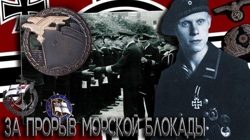 Немецкие награды за прорыв блокады Знаки третьего Рейха Кригсмарине